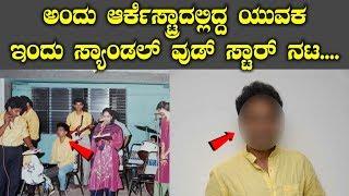 ಅಂದು ಆರ್ಕೆಸ್ಟ್ರಾದಲ್ಲಿದ್ದ ಯುವಕ ಇಂದು ಸ್ಯಾಂಡಲ್ ವುಡ್ ಸ್ಟಾರ್ ನಟ... From Orchestra To Top Actor In Kannada