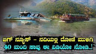 ಬಿಗ್ ನ್ಯೂಸ್  - ನದಿಯಲ್ಲಿ ದೋಣಿ ಮುಳಿಗಿ 40 ಮಂದಿ ಸಾವು ಈ ವಿಡಿಯೋ ನೋಡಿ || Kannada Breaking News