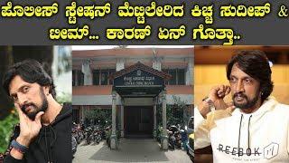 ಪೊಲೀಸ್ ಸ್ಟೇಷನ್ ಮೆಟ್ಟಿಲೇರಿದ ಕಿಚ್ಚ ಸುದೀಪ್ & ಟೀಮ್ || #Pailwan #Sudeep