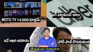 Uber paid Anand Prakash,Realme xt,track your lost mobile phone,vikram lander,moto tv,oneplus tv,miui