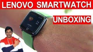 Lenovo Carme SmartWatch Unboxing telugu