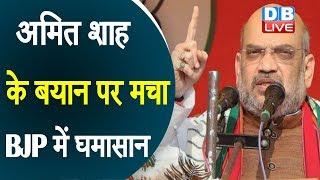 Amit Shah के बयान पर मचा BJP में घमासान | अपनों ने ही किया Amit Shah के बयान का विरोध |