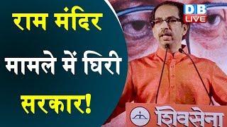 Ram Mandir मामले में घिरी सरकार !  Shiv Sena प्रमुख ने अलापा राम राग |#DBLIVE