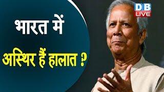 भारत में अस्थिर हैं हालात ?  नोबेल विजेता अर्थशास्त्री का बड़ा बयान |#DBLIVE