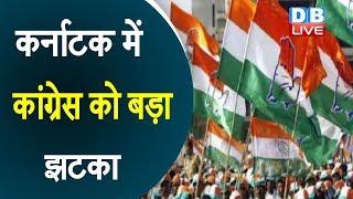 Karnataka में Congress को बड़ा झटका | JDS ने छोड़ा Congress का साथ |#DBLIVE