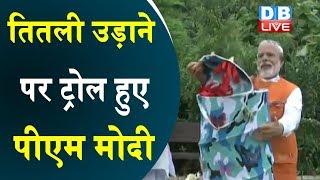 तितली उड़ाने पर ट्रोल हुए PM Modi | Social Media पर तितली उड़ाने वाला वीडियो वायरल |#DBLIVE