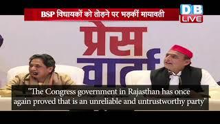 Mayawati को Congress पर आया गुस्सा | BSP विधायकों को तोड़ने पर भड़कीं मायावती |#DBLIVE