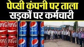 Bihar के Hajipur में  pepsi company पर लगा ताला...हजारों कर्मचारी हुए बेरोजगार