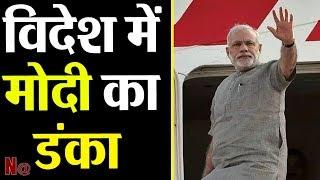 PM Modi के नाम का विदेशों में बजता है डंका, देखें खास रिपोर्ट || PM Modi 69th Birthday ||