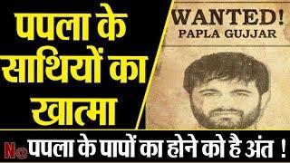 Gangster Papla Gujjar अब Police की पहुंच से दूर नहीं...इन साथिओं को खो दिया Papla ने
