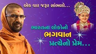 ભારતના લોકોનો ભગવાન પ્રત્યેનો પ્રેમ... - પૂ. સદ. સ્વામી શ્રી નિત્યસ્વરૂપદાસજી