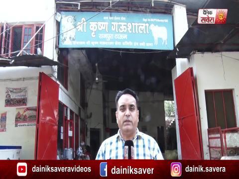Rajpura में गायों की मौत का मामला, अब CCTV खंगाल रही है Police