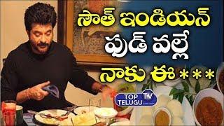 Bollywood Hero Anil Kapoor Revealed His Secrete About Food | Anil Kapoor Latest News | Top Telugu TV