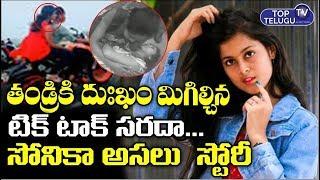 Tik Tok Sonika Kethavath Untold Tragedy Event   Sonika Singh Tik Tok Video New   Top Telugu TV