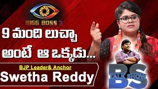 BJP Leader & Anchor Swetha Reddy PROMO | BS Talk Show | Bigg Boss Telugu 3 | Top Telugu TV Interview
