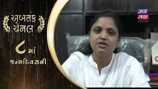 JENAB KHAFI - CORPORATOR ||  Wishes Happy Birthday To Abtak Channel| ABTAK MEDIA | JAMNAGAR
