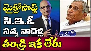 Microsoft CEO Satya Nadella's Father Passes Away | Satya Nadella Latest News | Top Telugu TV