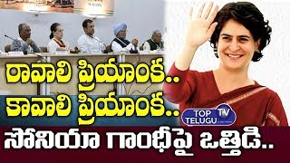 Priyanka Gandhi Re Entry Into Politics || Priyanka Gandhi Latest News || NCP || Top Telugu TV