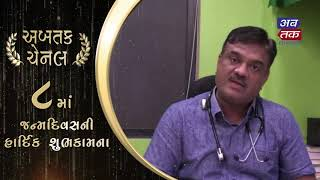 DR.ASHOK RAM || Wishes Happy Birthday To Abtak Channel | JAMNAGAR | ABTAK MEDIA
