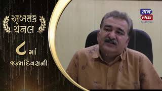 KARSHANBHAI KARMUR - DEPYUTI MEYOR || Wishes Happy Birthday To Abtak Channel| ABTAK MEDIA | JAMNAGAR