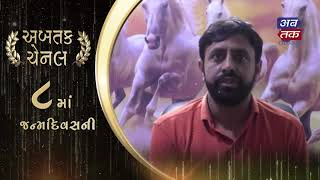 JAGDISHBHAI SINDHAV || Wishes Happy Birthday To Abtak Channel | JAMNAGAR| ABTAK MEDIA