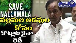 CM KCR Speech On Uranium Digging In Nalamalla Forest | KCR Latest Speech In Assembly | Top Telugu TV
