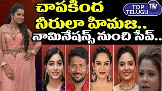 Star Maa Bigg Boss Telugu 8th Week Elimination | Sree Mukhi | Bigg Boss 3 Telugu | Top Telugu TV