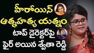 Anchor Swetha Reddy Reacts on Actress Sirisha Incident | Tollywood News | Top Telugu TV