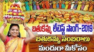 Tollywood Bathukamma Song | 2019 Bathukamma Songs | Top Telugu TV Bathukamma Songs 2019