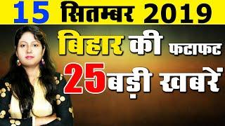 Latest Daily Bihar News update from all districts of Bihar in Hindi. Gaya,Patna,siwan & Muzaffarpur.