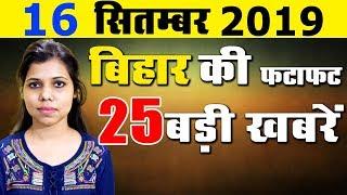 Daily Bihar News update from all districts of bihar in Hindi.Patna Gaya siwan & Muzaffarpur.