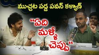 Pawan Kalyan Want to Repeat The Young Man Words   Uranium Mining in Nallamala Forest   Top Telugu TV