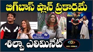Star Maa Bigg Boss 3 Telugu 8th Week Elimination | Shilpa Elimination | Sree Mukhi | Top Telugu TV