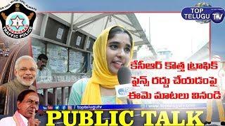 Public Talk on No Hefty Traffic Challans in Telangana | CM KCR | New Motor Vehicles Act