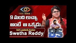 BJP Leader Swetha Reddy Exclusive Interview | BS Talk Show | Bigg Boss Telugu 3 | Top Telugu TV