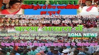 सिल्ली, जड़ेया में करमा अखड़ा का आयोजन झारखण्ड में पहली बार एक साथ 50 हजार लोगों ने करमा गीत पर झूमे