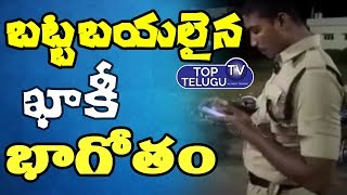 Ordinary Person Fires On Police Constable Behavior | Indian Police Service Training | Top Telugu TV