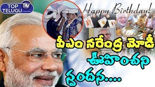 PM Narendra Modi 69th Birthday Celebrations 2019 | Narendra Modi Latest News 2019 | Top Telugu TV