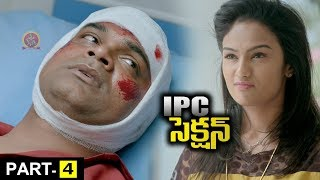 Ipc Section BharyaBhandu part 4 || Latest Telugu Full Movies