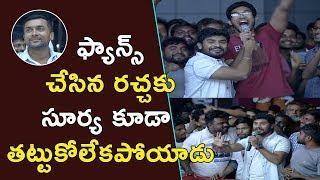 ఫ్యాన్స్ చేసిన రచ్చకు సూర్య కూడా తట్టుకోలేకపోయాడు | Surya Fans Hungama @Bandobast Pre Release Event