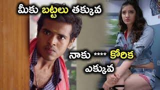 మీకు బట్టలు తక్కువ నాకు **** కోరిక ఎక్కువ  || Latest Telugu Movie Scenes