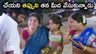 చేయని తప్పుని తన మీద వేసుకున్నాడు  || Latest Telugu Movie Scenes || Vijay Sethupathi