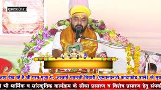 || shrimad bhagwat katha || acharya pandit pawan ji tiwari || shukrtal || day 7 |