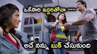 ఒకేసారి ఇద్దరితోనా *****అదే నన్ను బుక్ చేసుకుంది  || Latest Telugu Movie Scenes