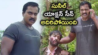 సునీల్ యాక్షన్ సీన్ అదిరిపోయింది  || Latest Telugu Movie Scenes