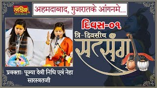 Pu.Devi Nidhi-Neha Sarswatji || Tri-Divasiy Satsang || Ahmedabad || Day 1