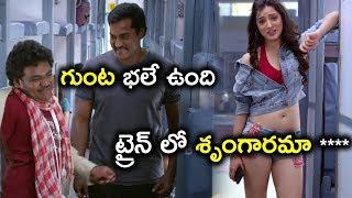 గుంట భలే ఉంది ట్రైన్ లో శృంగారమా ****  || Latest Telugu Movie Scenes