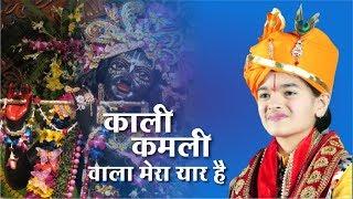 Kali kamli wala mera yaar hai || परम पूज्य अनन्या शर्मा  ||
