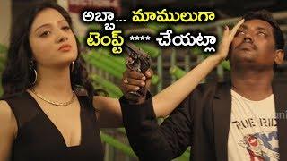 అబ్బా... మాములుగా టెంప్ట్ **** చేయట్లా  || Latest Telugu Movie Scenes