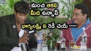 భాగ్యలక్ష్మి ని రెడీ చెయ్ ***** మంచి ఆకలి మీద ఉన్నావ్   || Latest Telugu Movie Scenes